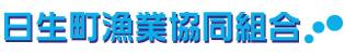 日生町漁業協同組合の公式サイトです。旬のかきや新鮮な鮮魚の情報満載です!